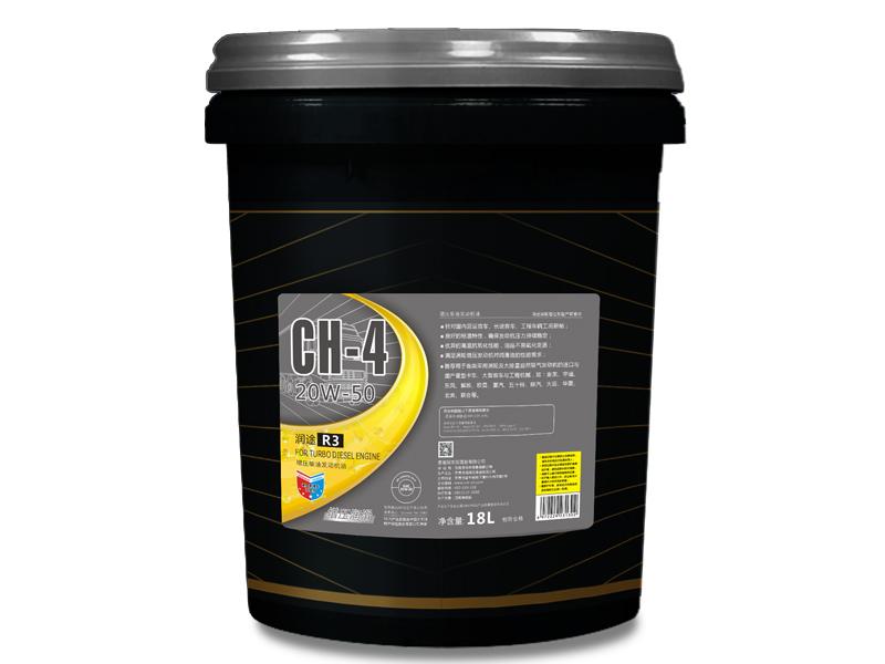 18L润途R3增压柴油发动机油20W50